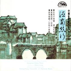 Jiangnan Sizhu